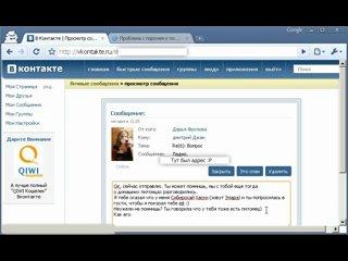 Взлом security.vkontakte.ru (социальный хак) .